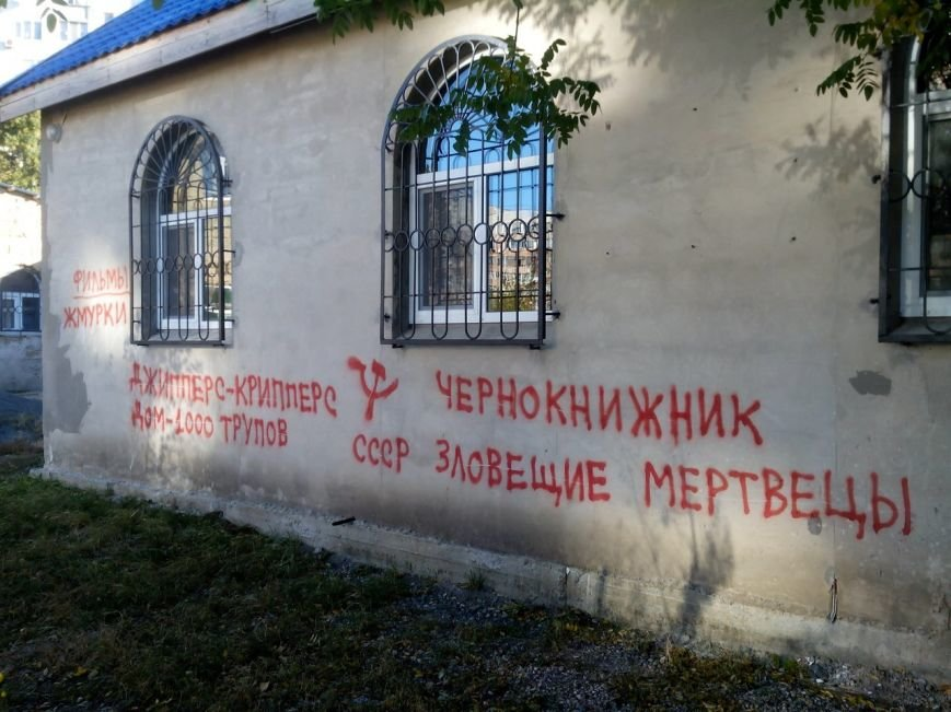 В Симферополе неизвестные исписали стену церкви (ФОТО), фото-1
