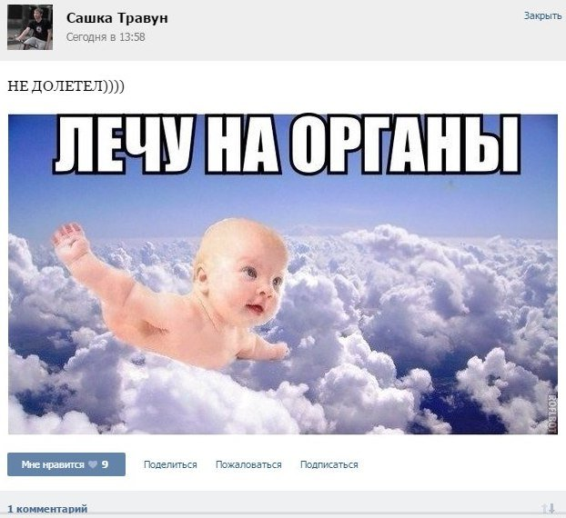 В ВК опубликованы жестокие мемы на тему крушения самолета 31 октября (фото) - фото 8