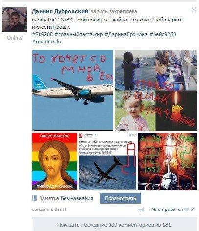 В ВК опубликованы жестокие мемы на тему крушения самолета 31 октября (фото) - фото 10