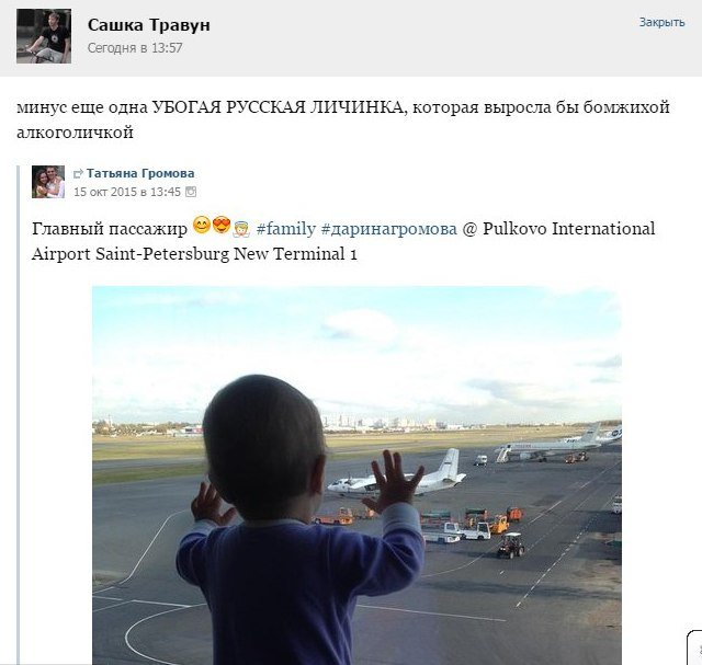 В ВК опубликованы жестокие мемы на тему крушения самолета 31 октября (фото) - фото 9