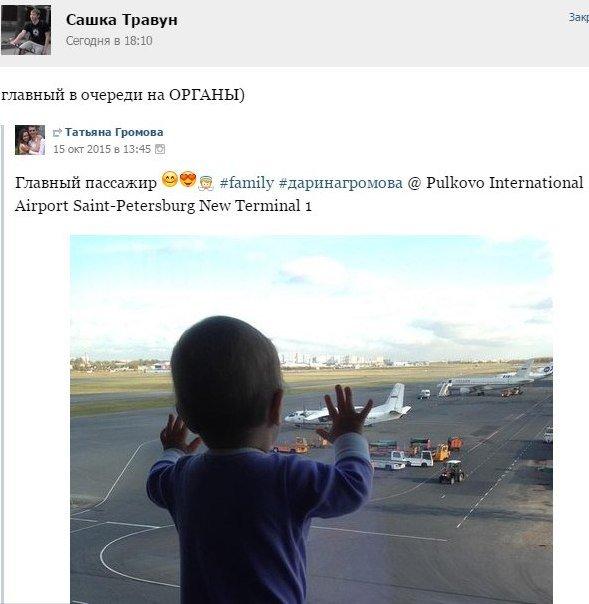 В ВК опубликованы жестокие мемы на тему крушения самолета 31 октября (фото) - фото 5