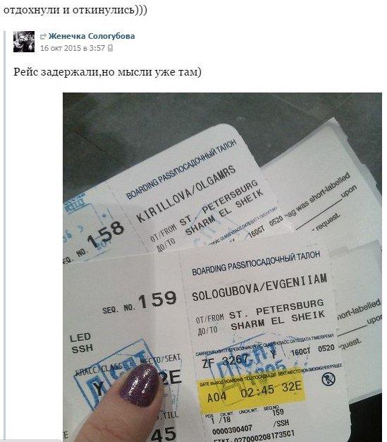В ВК опубликованы жестокие мемы на тему крушения самолета 31 октября (фото) - фото 7