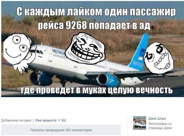В ВК опубликованы жестокие мемы на тему крушения самолета 31 октября (фото) - фото 2