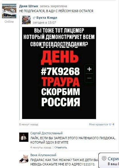 В ВК опубликованы жестокие мемы на тему крушения самолета 31 октября (фото) - фото 3