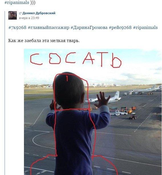 В ВК опубликованы жестокие мемы на тему крушения самолета 31 октября (фото) - фото 6