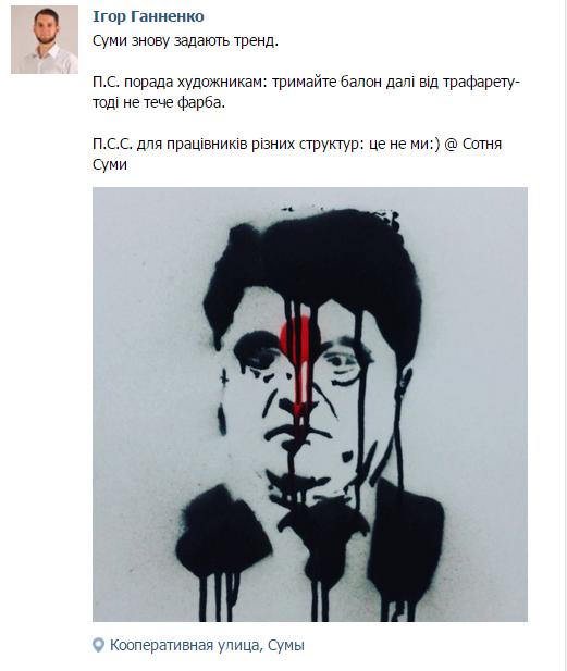 В Сумах стены «графитят» президентом с красной точкой во лбу (ФОТО+СКРИН) (фото) - фото 1
