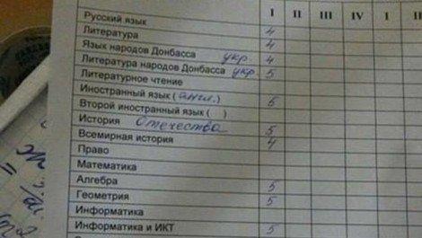 В «ДНР» изучают язык народов Донбасса (фото) - фото 1