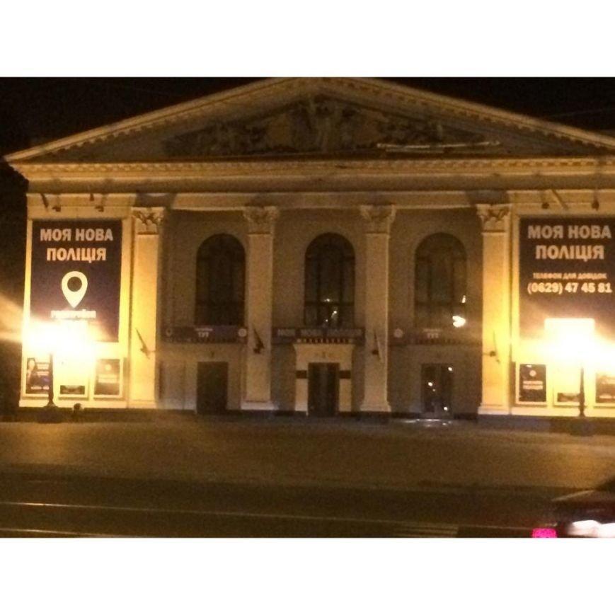 Мариупольский драмтеатр стал площадкой для рекламы новой полиции (Фотофакт), фото-1