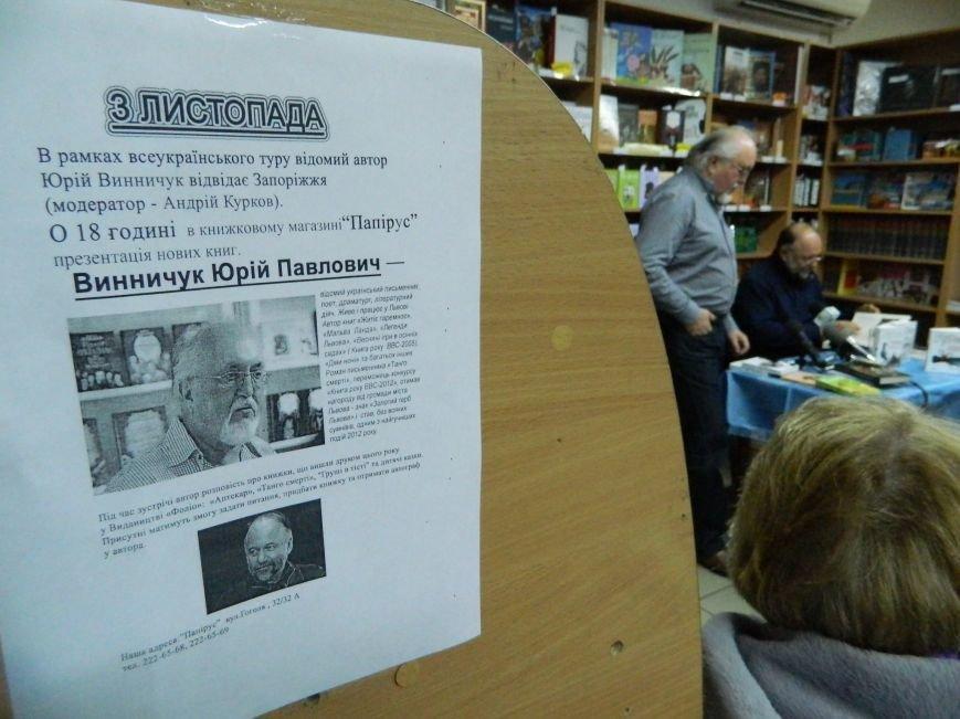 В Запорожье Винничук и Курков презентовали свои книги, - ФОТО (фото) - фото 5