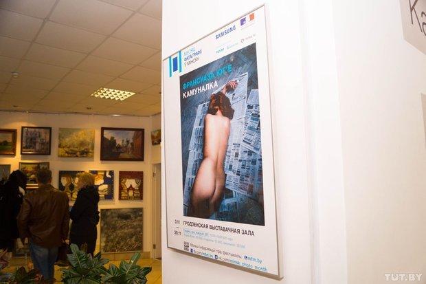 В Гродно открылась выставка французского фотографа «Коммуналка» (фото) - фото 12