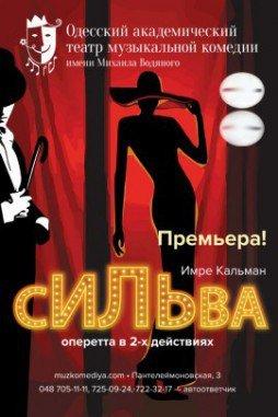 Увлекательная среда: чем занять себя сегодня в Одессе? (фото) - фото 1