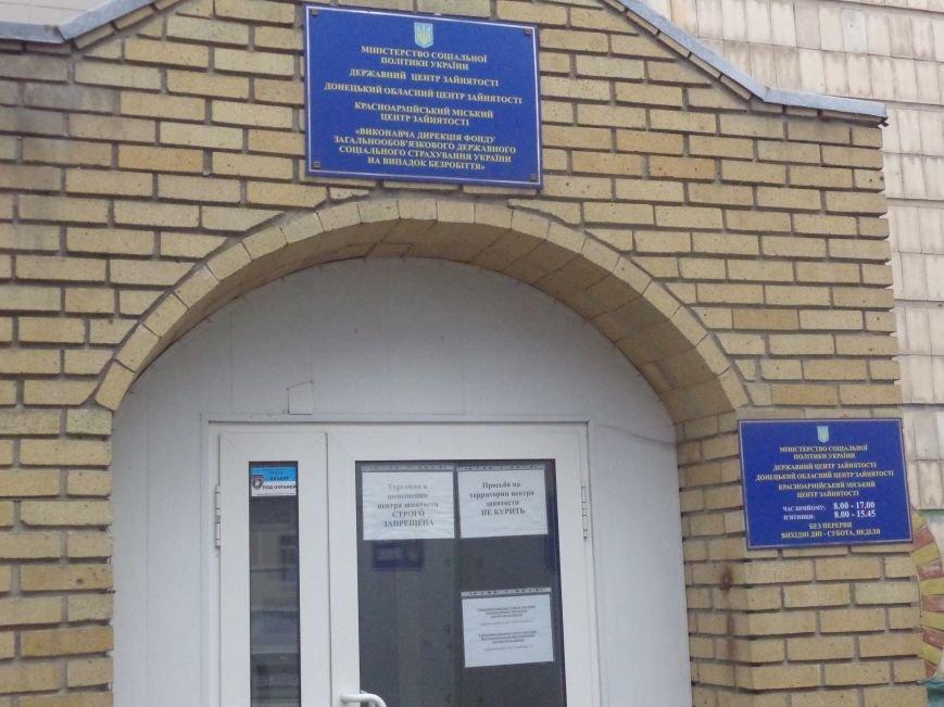 В Красноармейске уменьшается количество безработных и переселенцев (фото) - фото 2