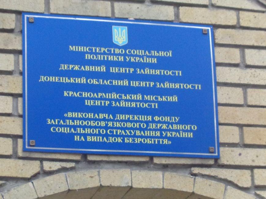 В Красноармейске уменьшается количество безработных и переселенцев (фото) - фото 1