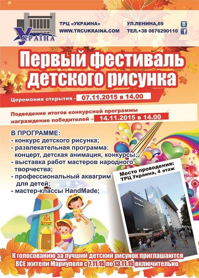 ТРК «Украина» приглашает Вас посетить 7 ноября фестиваль детского рисунка. (фото) - фото 1