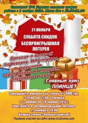 ТРК «Украина» приглашает Вас посетить 7 ноября фестиваль детского рисунка. (фото) - фото 2
