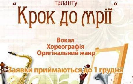 Розпочато реєстрацію на фестиваль таланту «Крок до мрії», фото-1