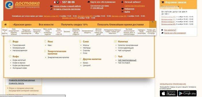 Евроопт в Гродно: тестируем заказ продуктов на дом (фото) - фото 4