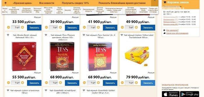 Евроопт в Гродно: тестируем заказ продуктов на дом (фото) - фото 5