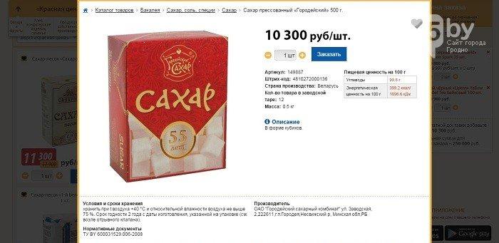 Евроопт в Гродно: тестируем заказ продуктов на дом (фото) - фото 6