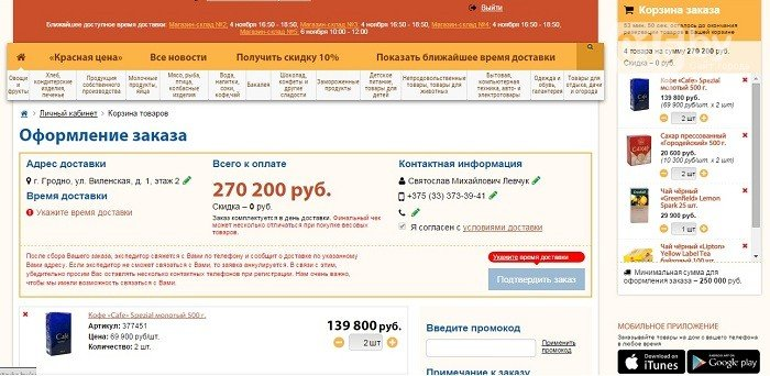 Евроопт в Гродно: тестируем заказ продуктов на дом (фото) - фото 8