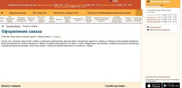 Евроопт в Гродно: тестируем заказ продуктов на дом (фото) - фото 10