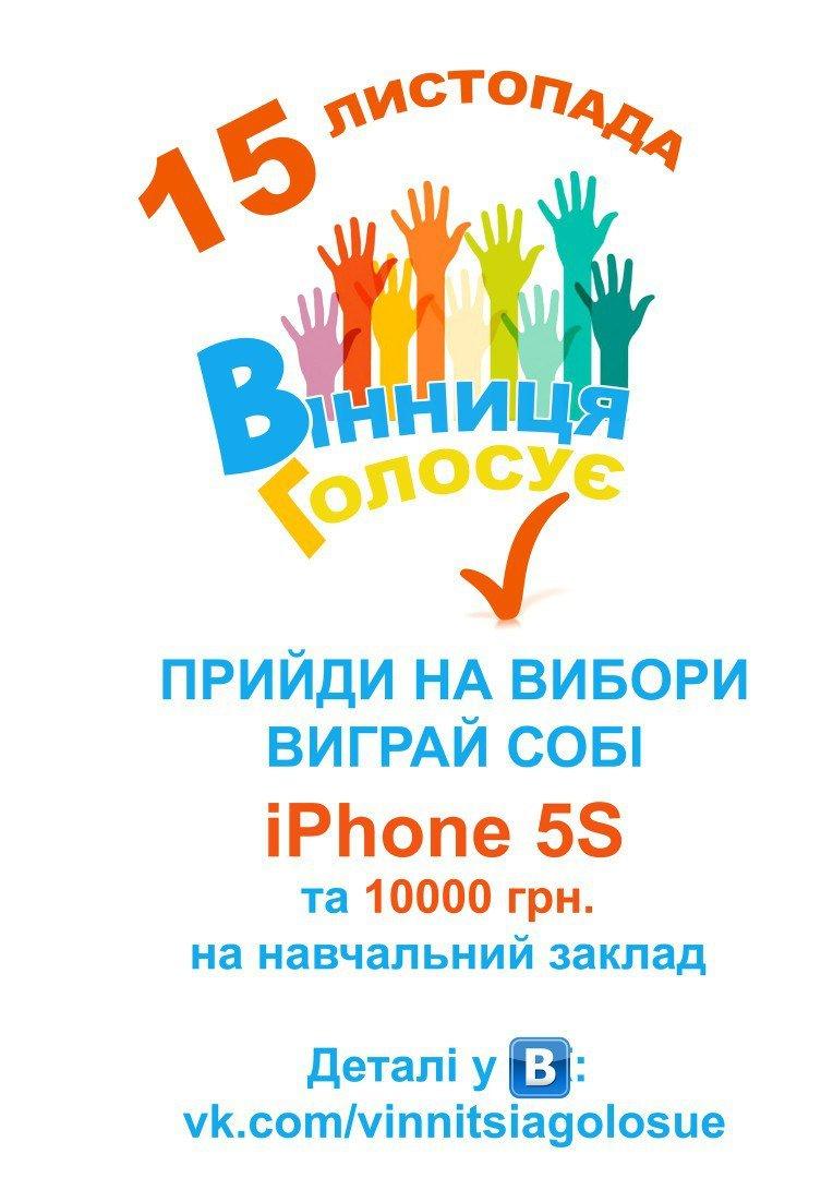 У Вiнницi в день виборiв 15 листопада розiгруватимуть айфони та багато iнших призiв (фото) - фото 1