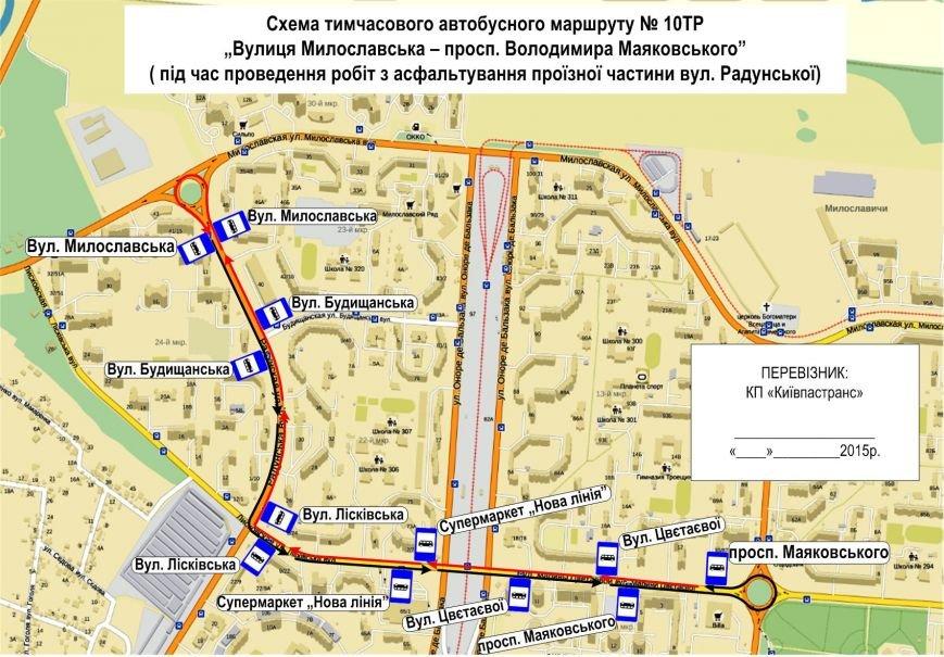 В Киеве на два дня закроют несколько троллейбусных маршрутов (ФОТО) (фото) - фото 1