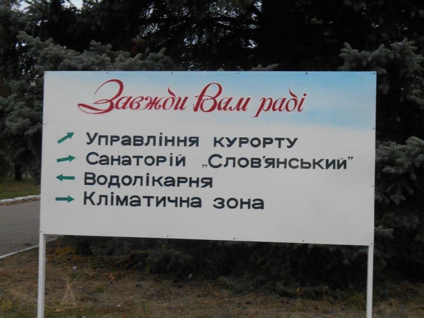 Природная уникальность Славянска должна использоваться в оздоровлении детей (фото) - фото 1