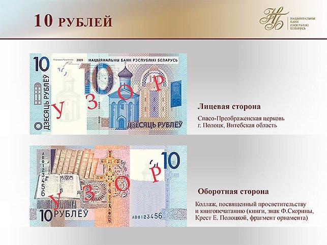 Как будут выглядеть белорусские рубли и копейки после деноминации в 2016 (фото) - фото 2