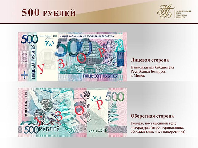 Как будут выглядеть белорусские рубли и копейки после деноминации в 2016 (фото) - фото 7