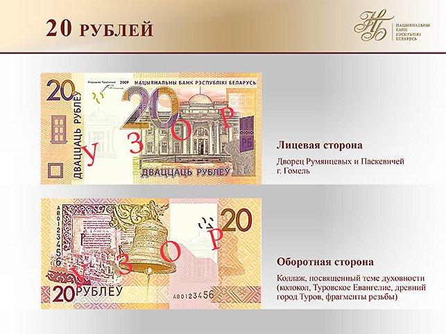 Как будут выглядеть белорусские рубли и копейки после деноминации в 2016 (фото) - фото 3