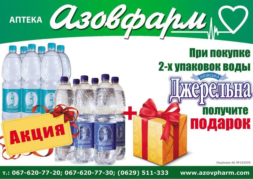 вода подарок