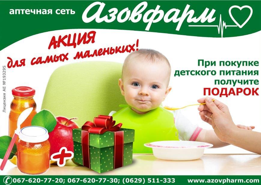 подарок при покупке детского питания
