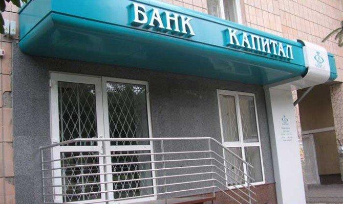 У Полтаві розпочали виплати вкладникам двох неплатоспроможних банків, фото-2