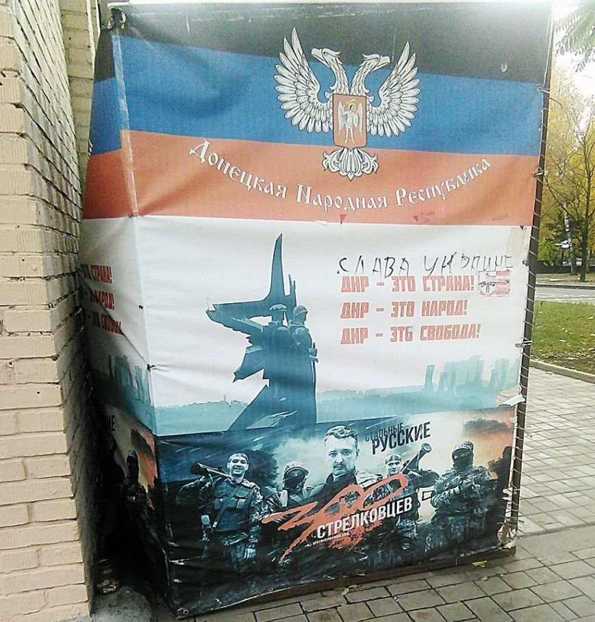 "Около ""дома правительства ДНР"" дончане написали ""Слава Украине"" (фото) - фото 1"