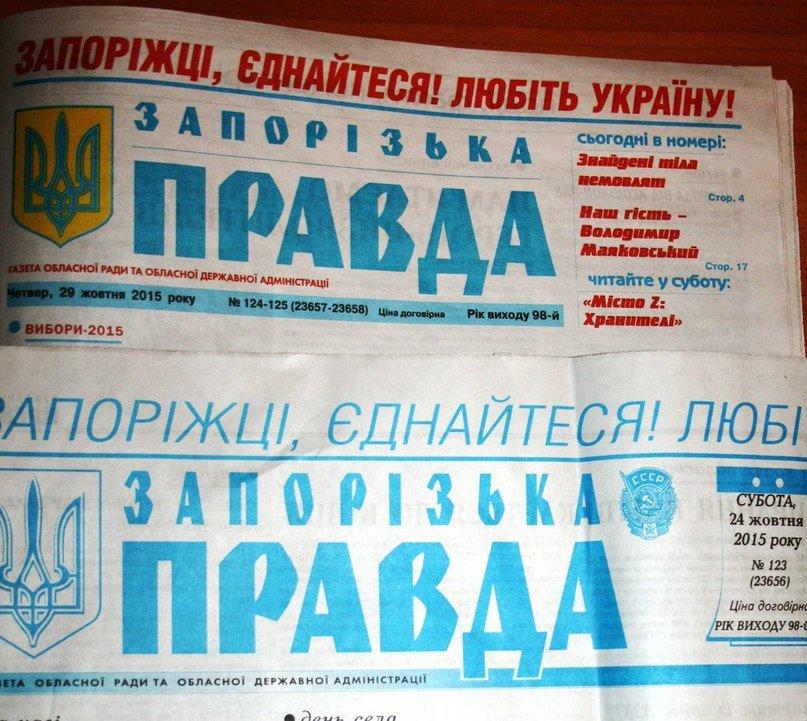 В Запорожье «декоммунизировали» газету облсовета, – фотофакт (фото) - фото 1