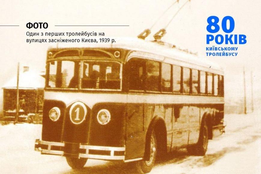 Сегодня киевскому троллейбусу исполнилось 80 лет (фото) - фото 1