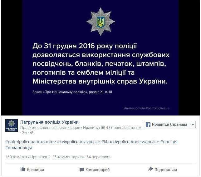 Атрибутика украинской милиции сохранится до 31 декабря 2016 года (фото) - фото 1