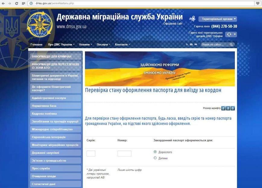 Узнать о процессе оформления своего загранпаспорта отныне можно в режиме «онлайн» (фото) - фото 1