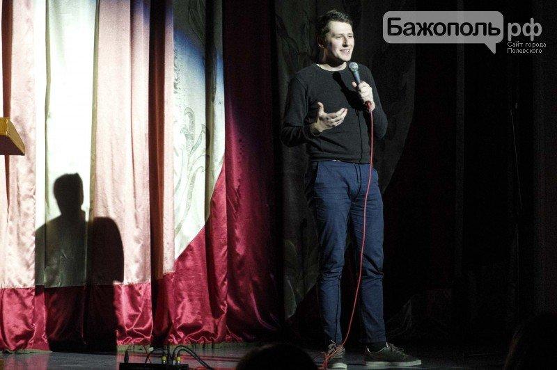 В Полевском прошли гастроли StandUpClub (фото) - фото 1