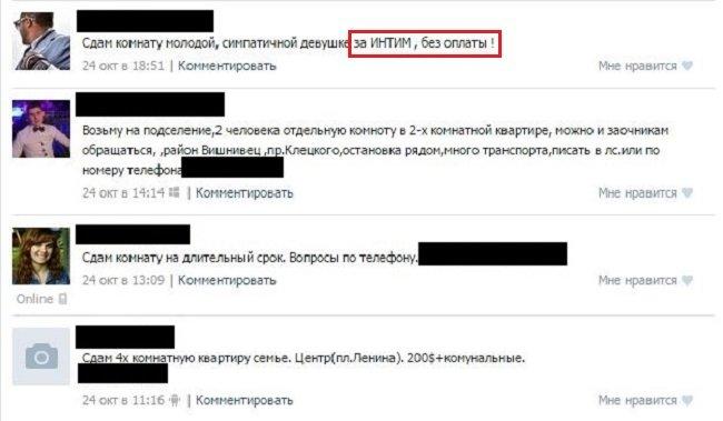 Квартиру в Гродно можно снять за доллары, за белорусские рубли и за интим (фото) - фото 9