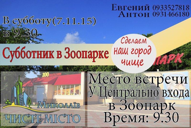 Николаевцы соберутся на зоосубботник (ФОТО) (фото) - фото 1