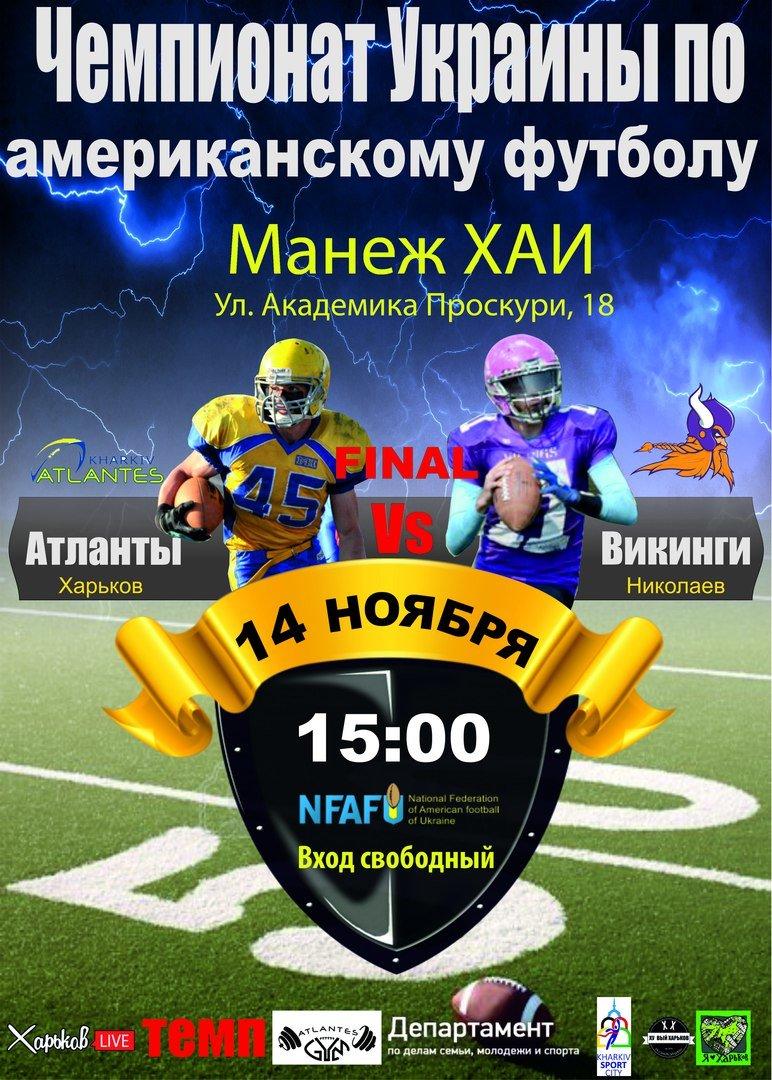 Николаевцы сойдутся в футбольном поединке с командой из Харькова (фото) - фото 1