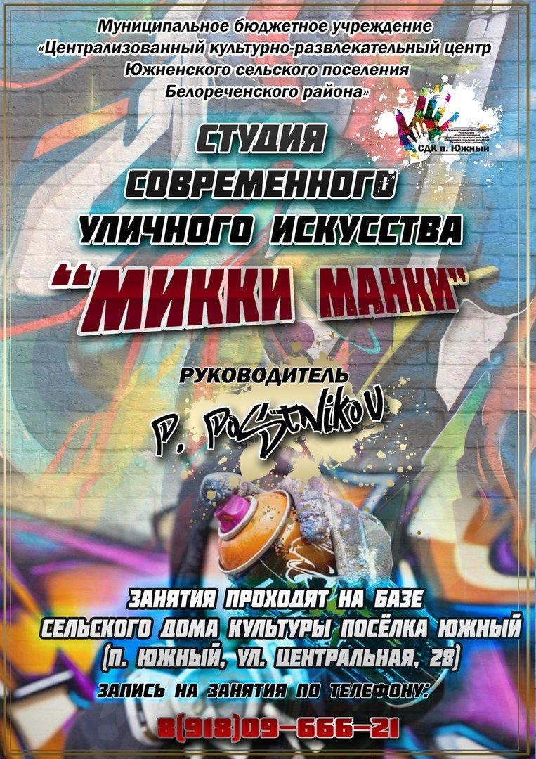 Студия граффити «Микки Манки» ведет набор (фото) - фото 1