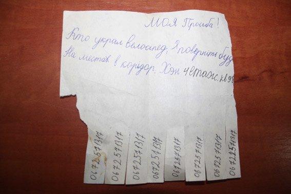 На Полтавщині чоловік викрав велосипед у 9-річної дитини (фото) - фото 1