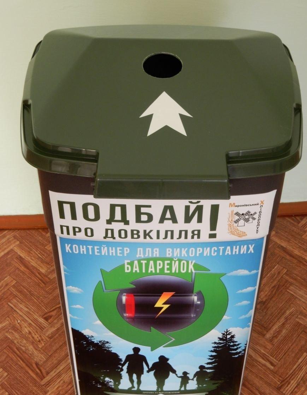 У навчальних закладах Ладижина встановили контейнери для збору відпрацьованих батарейок, фото-3