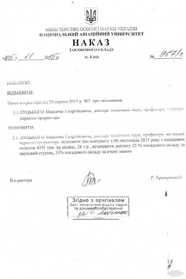 Кума Табачника восстановили в должности проректора НАУ, - СМИ (Документ) (фото) - фото 1