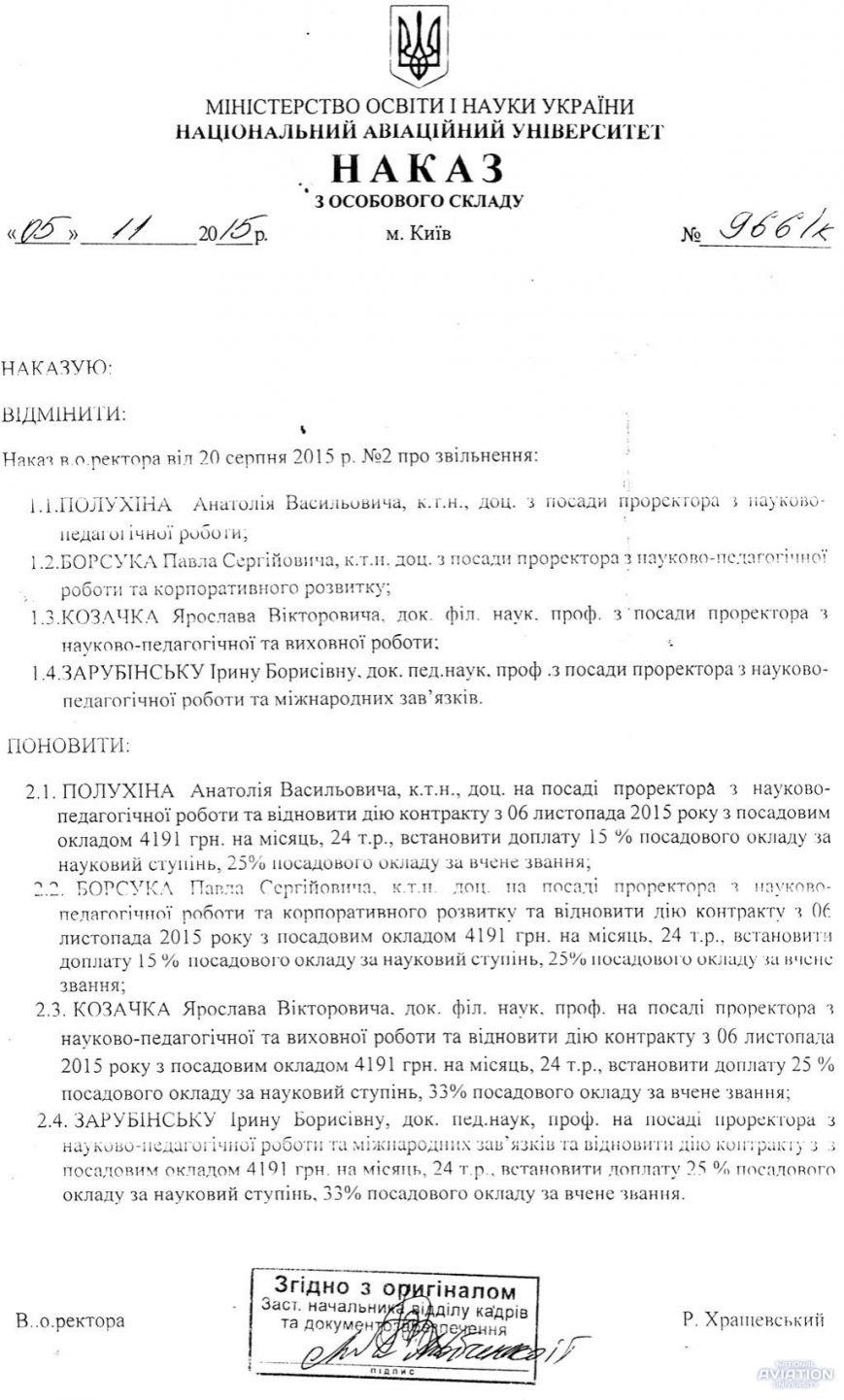 Кума Табачника восстановили в должности проректора НАУ, - СМИ (Документ) (фото) - фото 2