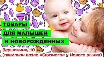 товары для малышей_к молодожёнам_банер