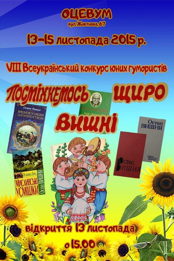 Всеукраїнський 2015